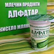 кисело мляко алфатар