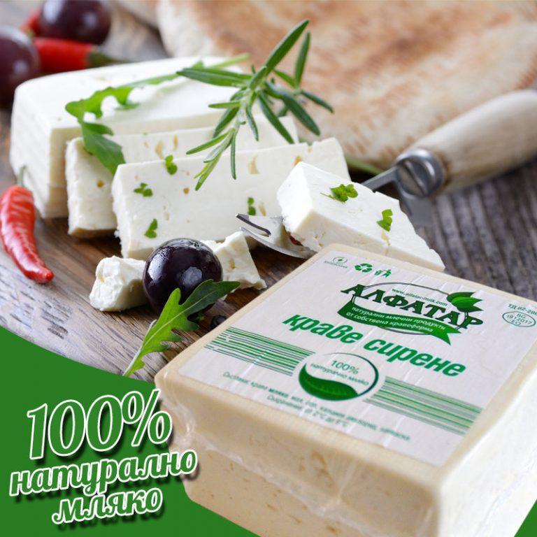 краве сирене Алфатар