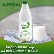 прясно мляко Алфатар